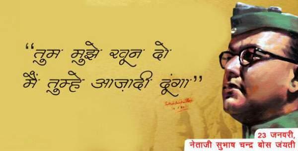 netaji subhash chandra bose jayanti quotes, messages, images, status