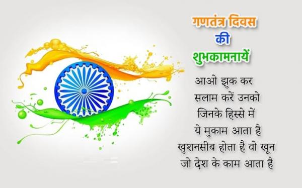 happy republic day images with quotes 2020, hd wallpapers, pictures, photos, pics, cards, whatsapp stickers