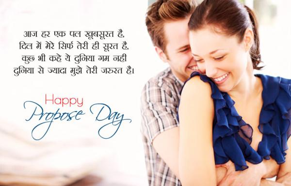 happy propose day images for boyfriend husband girlfriend wife lover crush partner