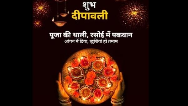 Happy Diwali Wishes, Messages, Quotes, Greetings, Status, Shubh Deepavali Images, Pictures, HD Wallpapers, GIF, Pics, Photos, Cards